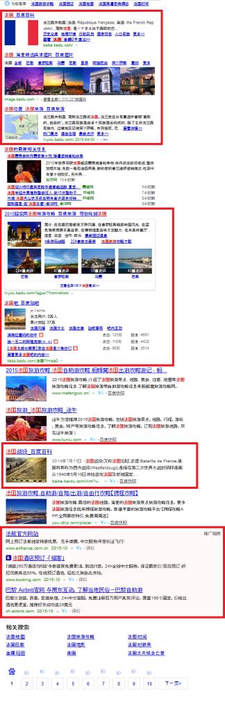 SERP Baidu