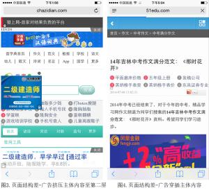 mauvaise structure Baidu 2