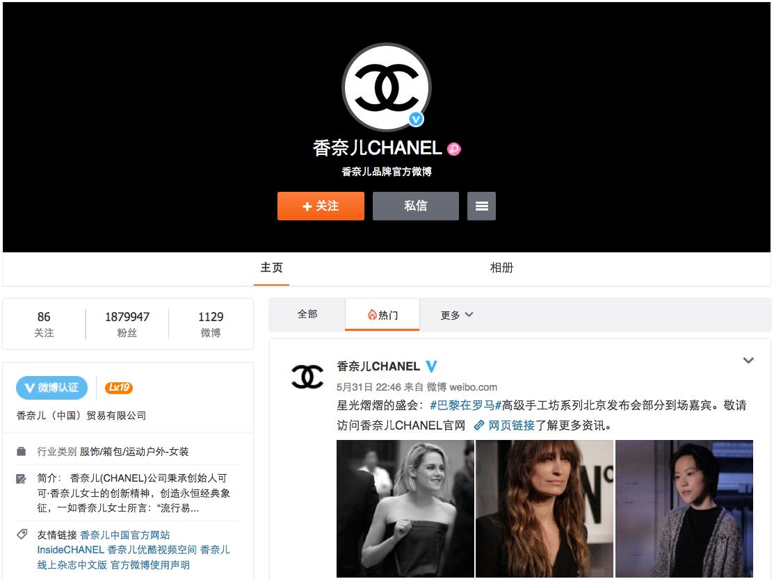 weibo de la marque chanel