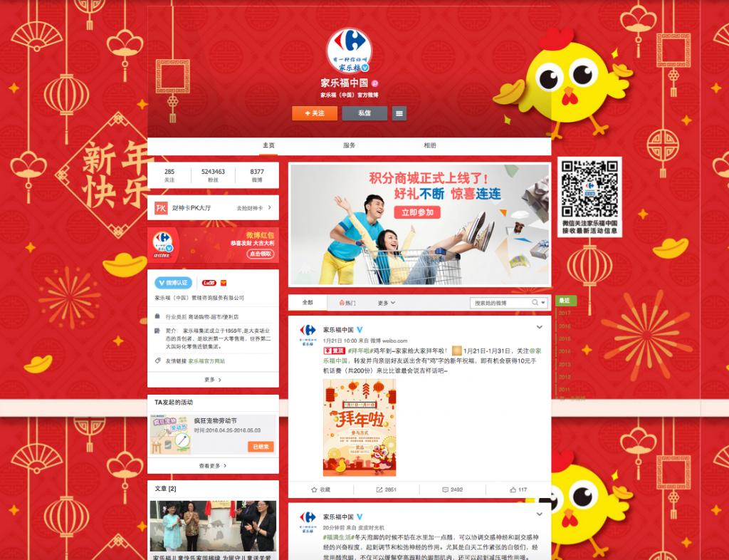 carrefour weibo